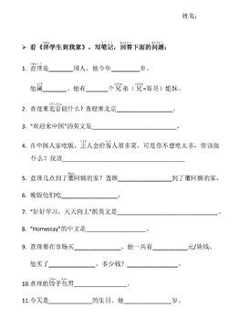 """""""洋学生到我家"""" video related worksheet"""