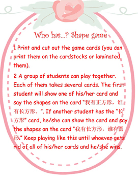 "Mandarin Chinese shape game ""我有...谁有""形状纸牌游戏  ""who has..."" shape card game"