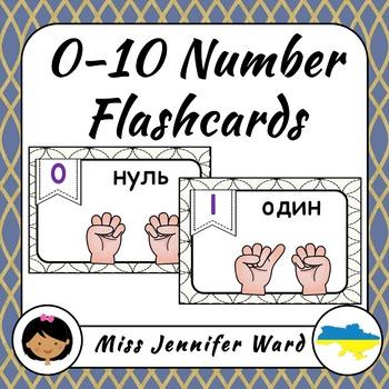 0-10 Number Flash Cards in Ukrainian