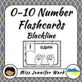 0-10 Number Flash Cards in Ukrainian (Blackline)