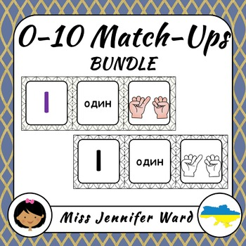 0-10 Number Match-Up in Ukrainian BUNDLE
