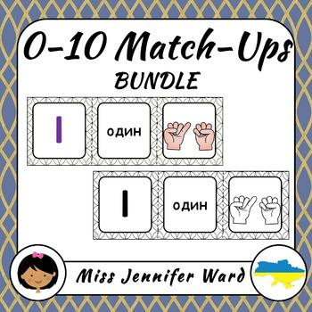 0-10 Number Match-Up in Ukrainian BUNDLE