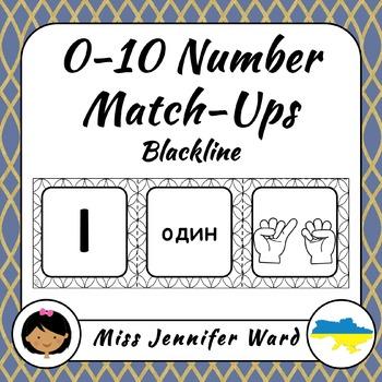 0-10 Number Match-Up in Ukrainian (Blackline)