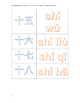 01-02 Numbers--pinyin and Chinese- learn by coloring  数字 拼音 描红 幼儿园 一年级