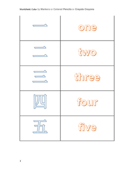 01-03 Numbers--English and Chinese- learn by coloring-  数字