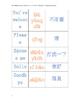 02-01Basic Chinese--pinyin and Chinese and English- l 最基本中文 拼音 描红 幼儿园