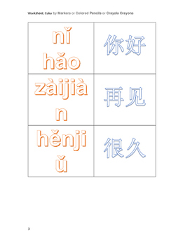 02-02Basic Chinese--pinyin and Chinese- learn by coloring- 最基本中文 拼音 描红 幼儿园