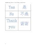 02-03Basic Chinese--Chinese and English-   最基本中文 拼音 描红 幼儿园