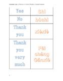 02-04Basic Chinese--pinyin and English-  最基本中文 拼音 描红 幼儿园