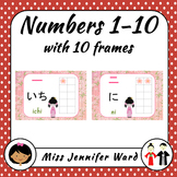 Number 1-10 Posters in Japanese
