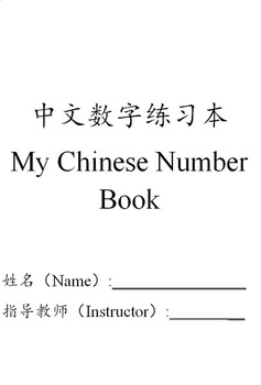 1-10 in Chinese