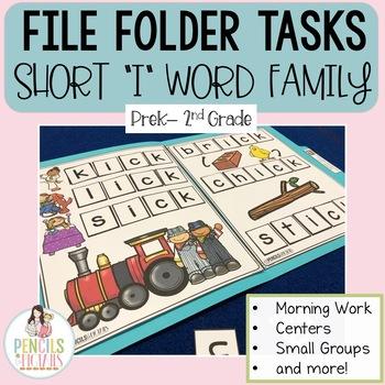 Short I Word Family Folder Tasks - Centers, Morning Work, & Early Finishers