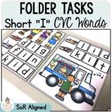 CVC File Folders - Short I Words - Centers, Early Finisher