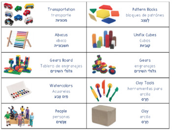 """144 Labels!!!! 1.5"""" x 5"""" Early Childhood Labels, English/Spanish/Hebrew"""
