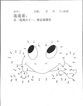 Chinese Immersion Frog Dot to Dot