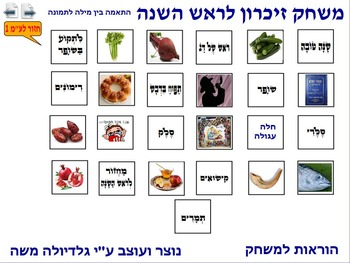 1 Memory Game for Rosh Hashna word to photo Hebrew