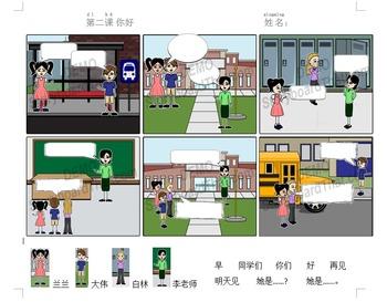 你好1 第二课 漫画写作练习 Nihao 1 L2 Chinese comic writing (Chinese 1)