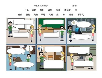 你好1 第五课 漫画写作练习 Nihao 1 L5 Chinese comic writing (Chinese 1)