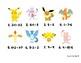 1.OA.7 Pokemon True and False Equations