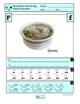 1 Single-Consonant Worksheets