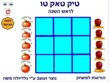 1 tic tack tow for Rosh Hashna Hebrew