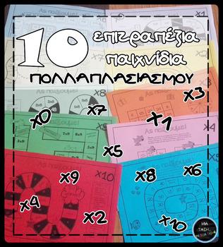 10 επιτραπέζια πολλαπλασιασμού