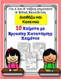 10 Κείμενα με Εργασίες Κατανόησης για μικρά παιδιά