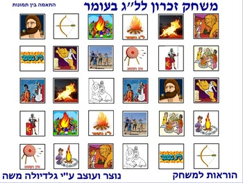 10 Memory Game for lag baomer photo to photo Hebrew