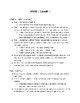 10 Week Public Speaking Packet - Course Outline