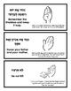 10 commandments fingerplay