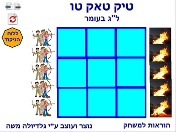 10 tic tack tow for lag Ba-Omer Hebrew