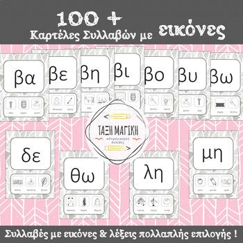 100 + Καρτέλες Συλλαβών με εικόνες