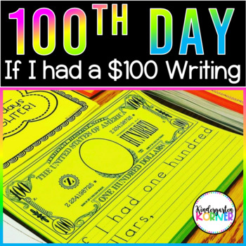 100th Hundredth Day of School Differentiated Writing If I had 100 Dollars K 1 2