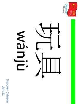 101 Mandarin Chinese Flashcards - Part 2 (Traditional 繁体字, with Pinyin 拼音)