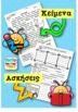11 Κείμενα με εργασίες κατανόησης για Α΄ και Β΄ Δημοτικού