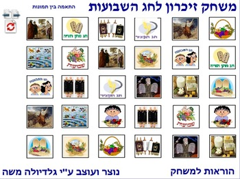 11 Memory Game for Sha'vou-ot photo to photo Hebrew