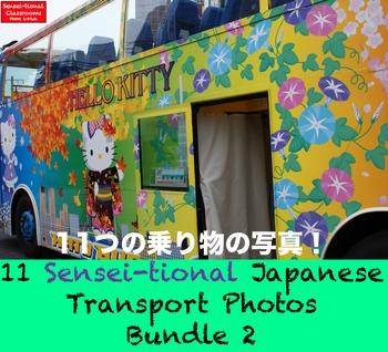11 Sensei-tional Japanese Transport Photos: Bundle 2
