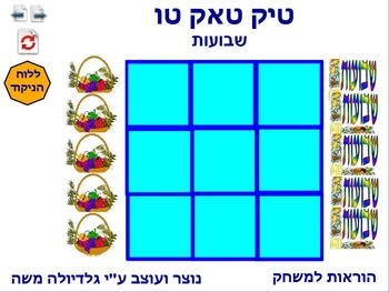 11 tic tack tow for shavuot Hebrew