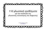 110 γλωσσικά ερεθίσματα για την ενίσχυση της γλωσσικής κατ