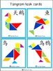 12 2D shapes in English and Chinese (Flashcards, Domino and Tangram)
