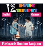 12 2D shapes in English and Chinese (Flashcards, Domino an