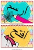 12 Arabic Classroom Instruction Posters