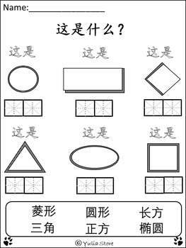 2D Shapes in Chinese - No Prep (handwriting, flashcards, worksheets, games)