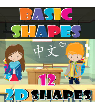 2D Shapes in Mandarin Chinese