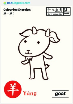 12 Chinese Zodiac Animals Colouring Pages for Chinese New Year 2015