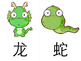 12 Chinese Zodiac Flash cards (printable) 十二生肖图卡(简体)