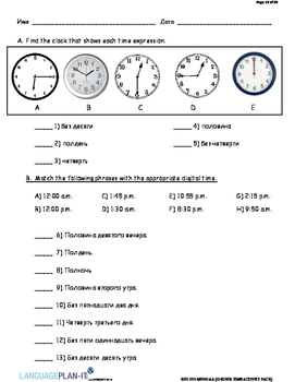 12 HOUR ACTIVITY PACK (RUSSIAN)