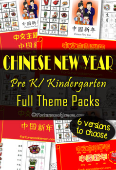 12 Pack Bundle (English with Simplified Chinese)