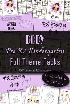 12 Pack Bundle (Traditional Chinese)