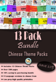 12 Pack Bundle (Traditional Chinese with Pinyin)